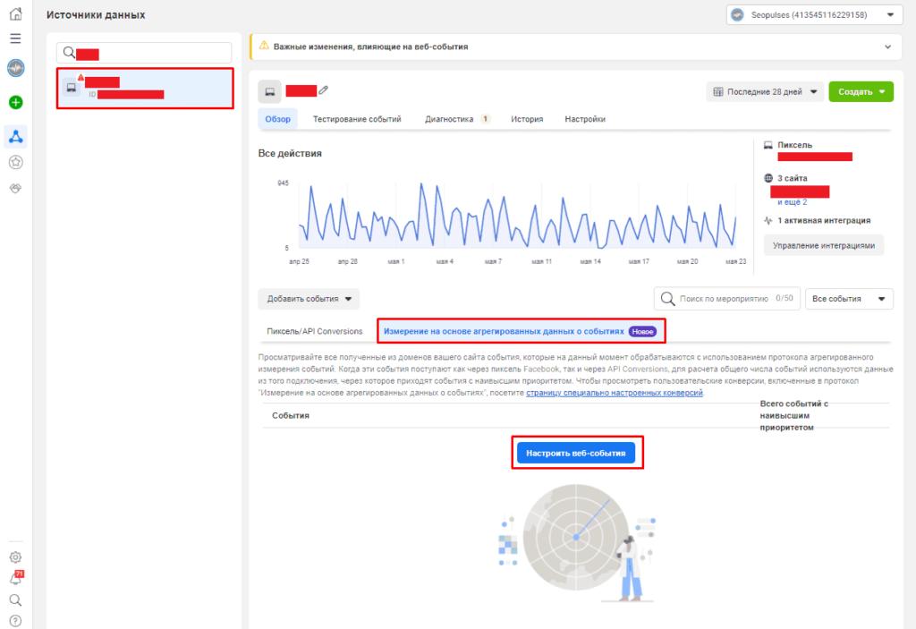 Переход в Измерение и настройку веб-событий в пикселе Facebook