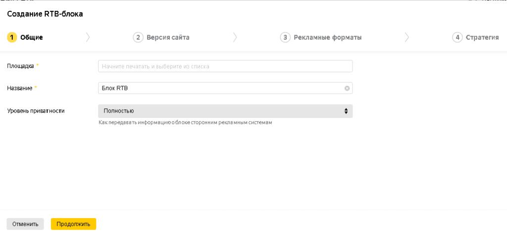 Выбор и создание нового рекламного блока в РСЯ для сайта