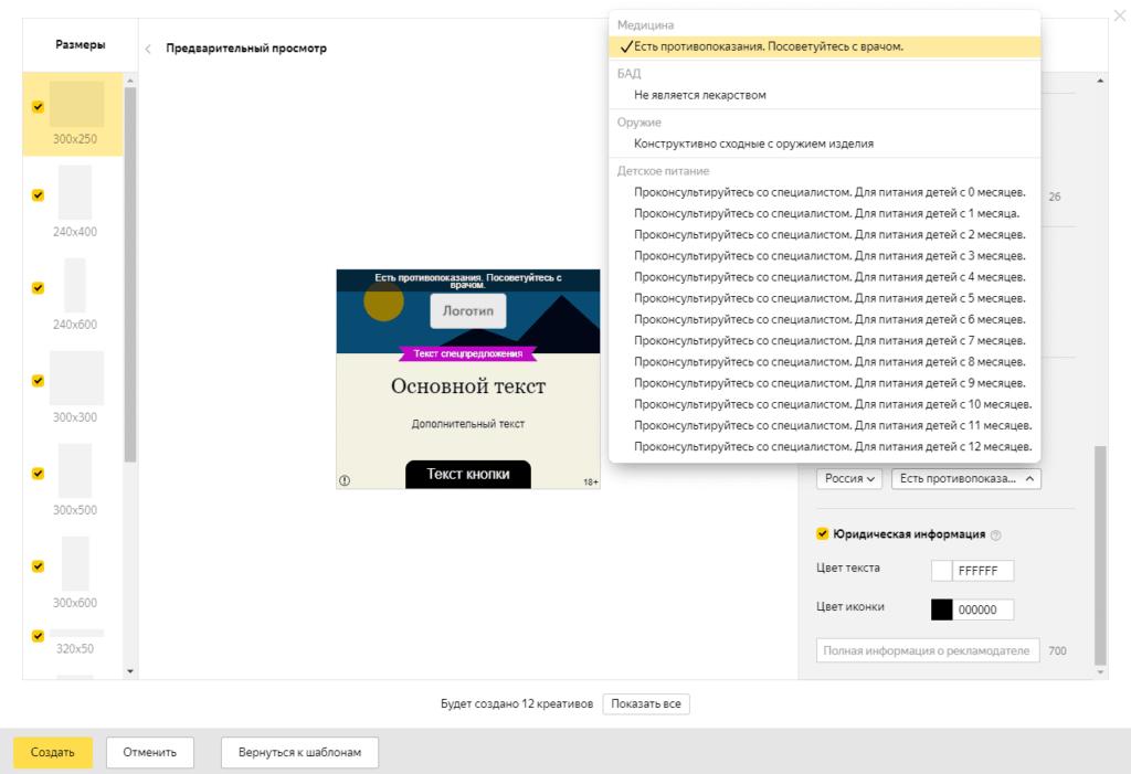 Выбор указателя или шильдика в конструкторе креативов в Яндекс.Директ
