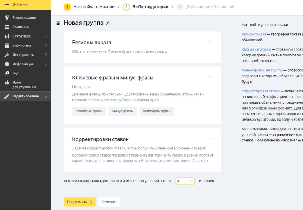 Настройки группы объявлений для создания кампании баннер на поиске в Яндекс.Директ