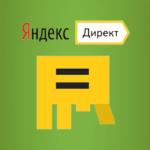 Средний дневной бюджет в Яндекс.Директ: что это и как использовать