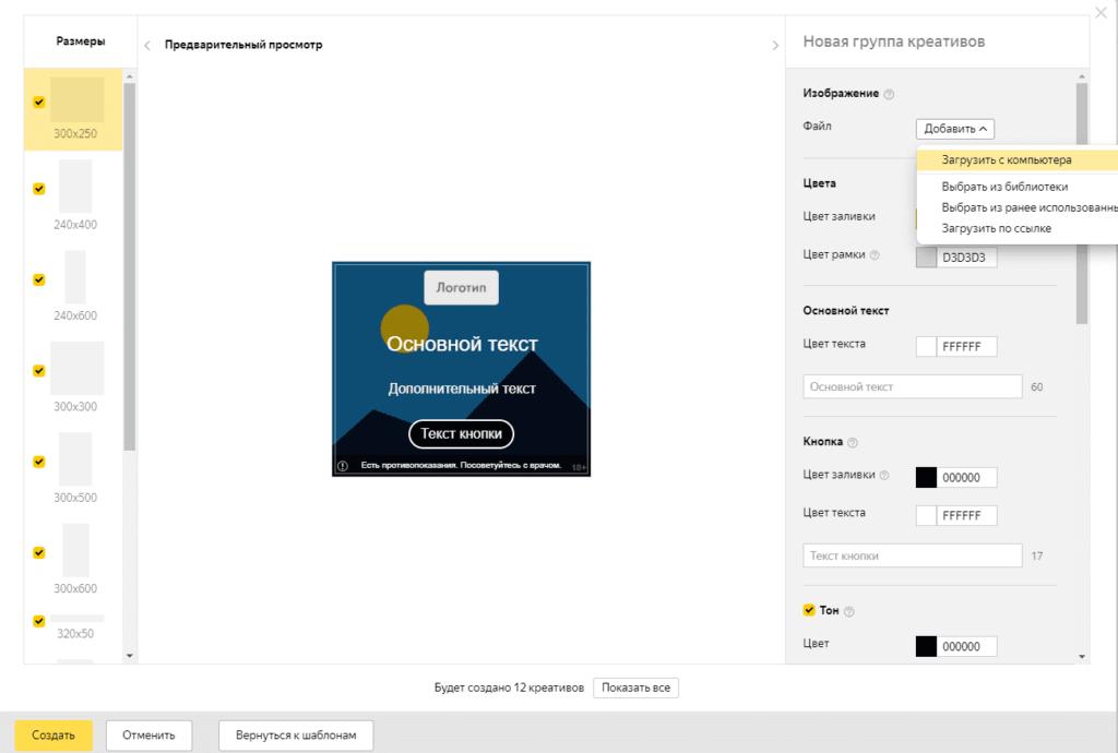 Выбор кнопки в конструкторе креативов в Яндекс.Директ