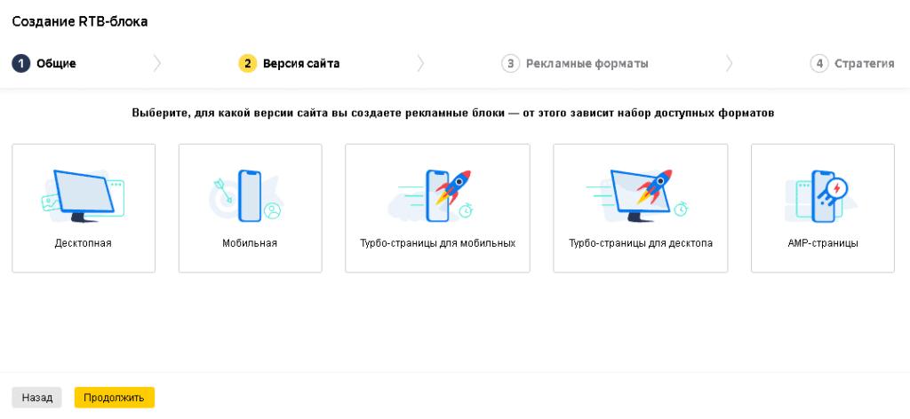 Выбор версии сайта для нового рекламного блока в РСЯ для сайта