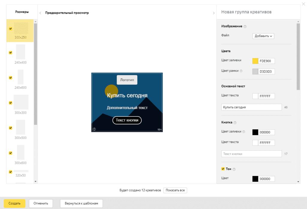 Изменение текста в конструкторе креативов в Яндекс.Директ