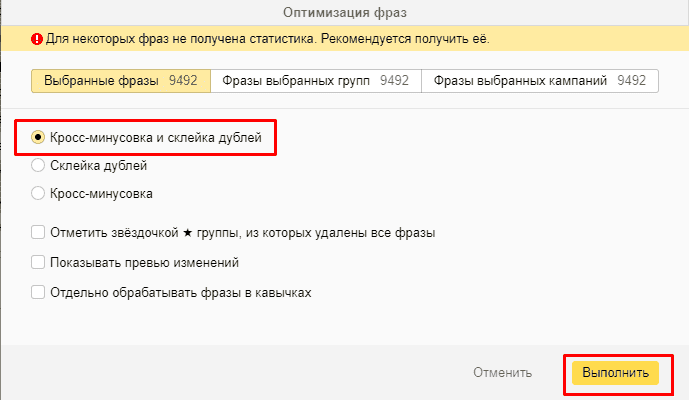 Кросс-минусовка в Яндекс.Директ в Коммандере