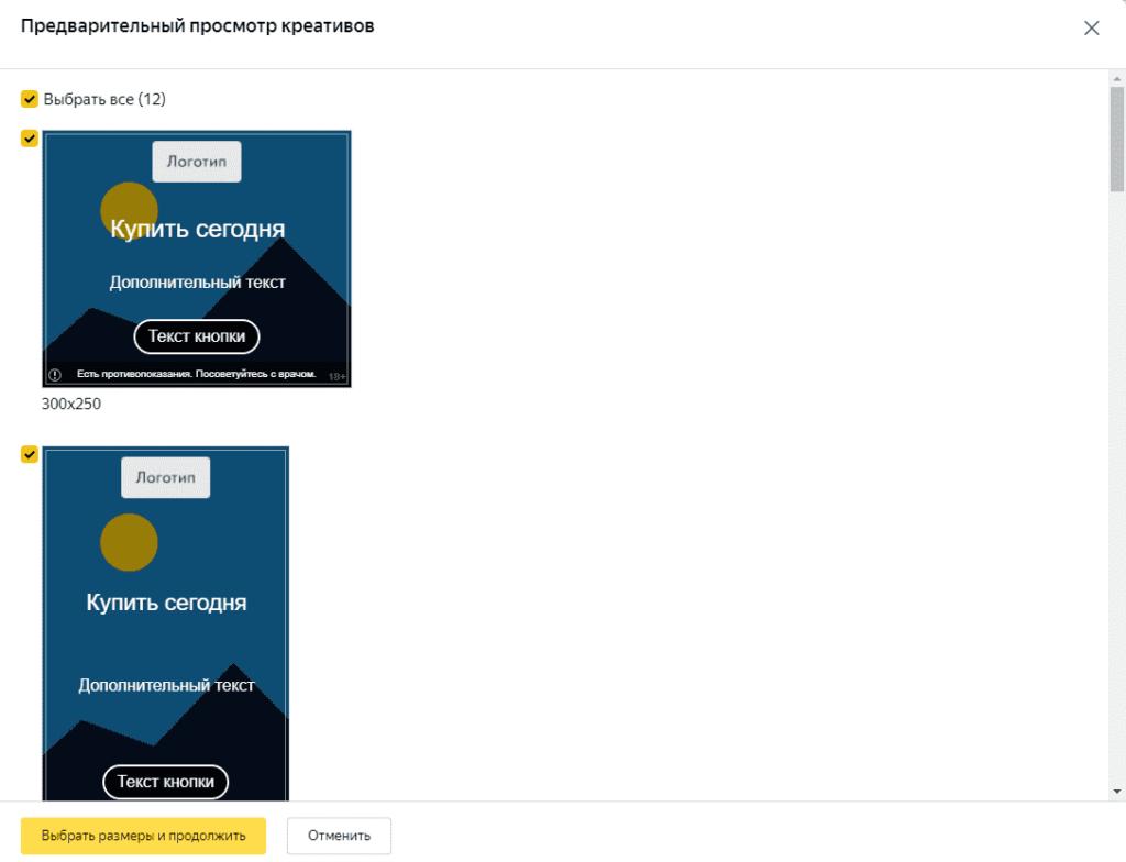 Все получившиеся баннеры в конструкторе креативов Яндекс Директ
