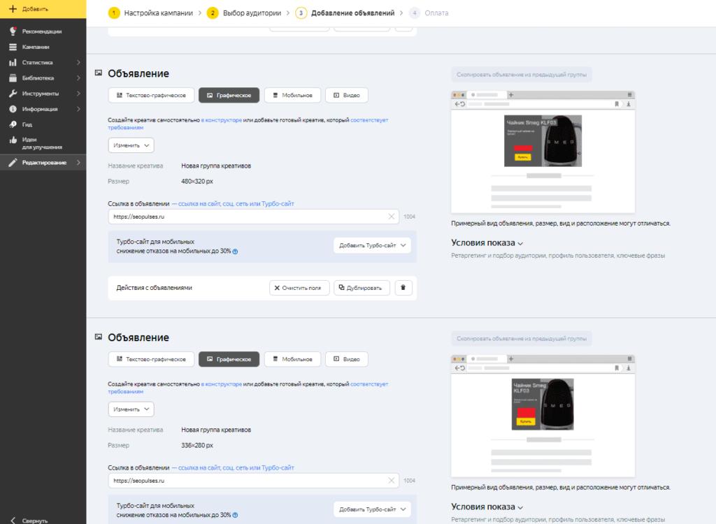 Выбранные баннеры из конструктора креативов в Яндекс.Директ