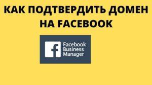Подтвердить домен в Facebook бизнес-менеджер: пошаговая инструкция