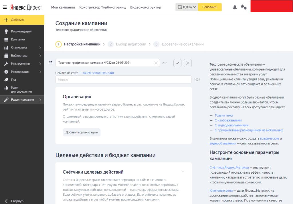 Создание новой кампании в Яндекс Директ