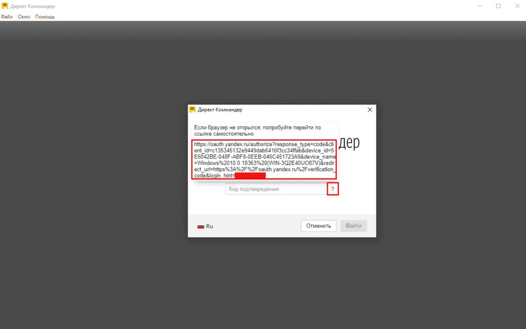 Вход через API в Директ.Коммандер