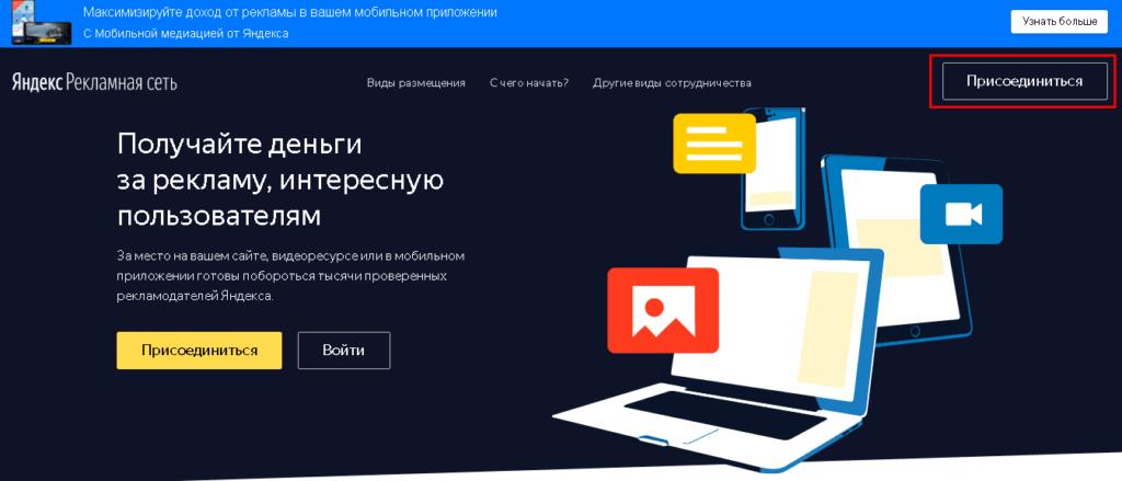 Подключение сайта к Рекламной сети Яндекса