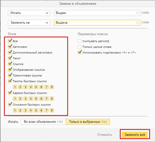 Использование функции найти и заменить в Яндекс.Директ в Коммандере