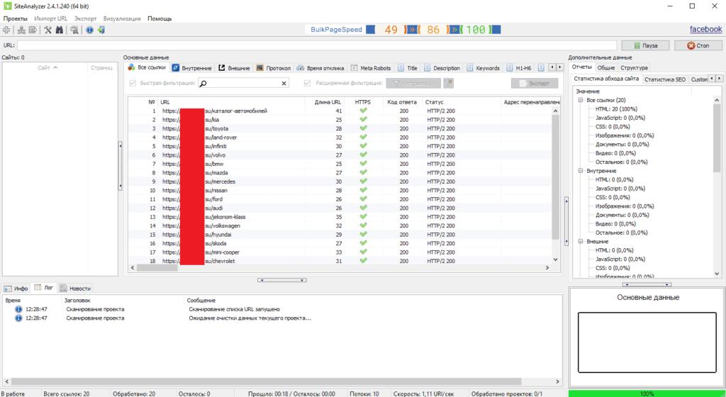 Проверка битых ссылок ссылок из выгрузки Яндекс.Директа из Коммандера