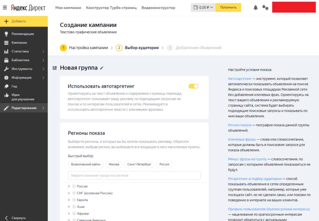Заполнение данных для группы объявлений в Yandex Direct