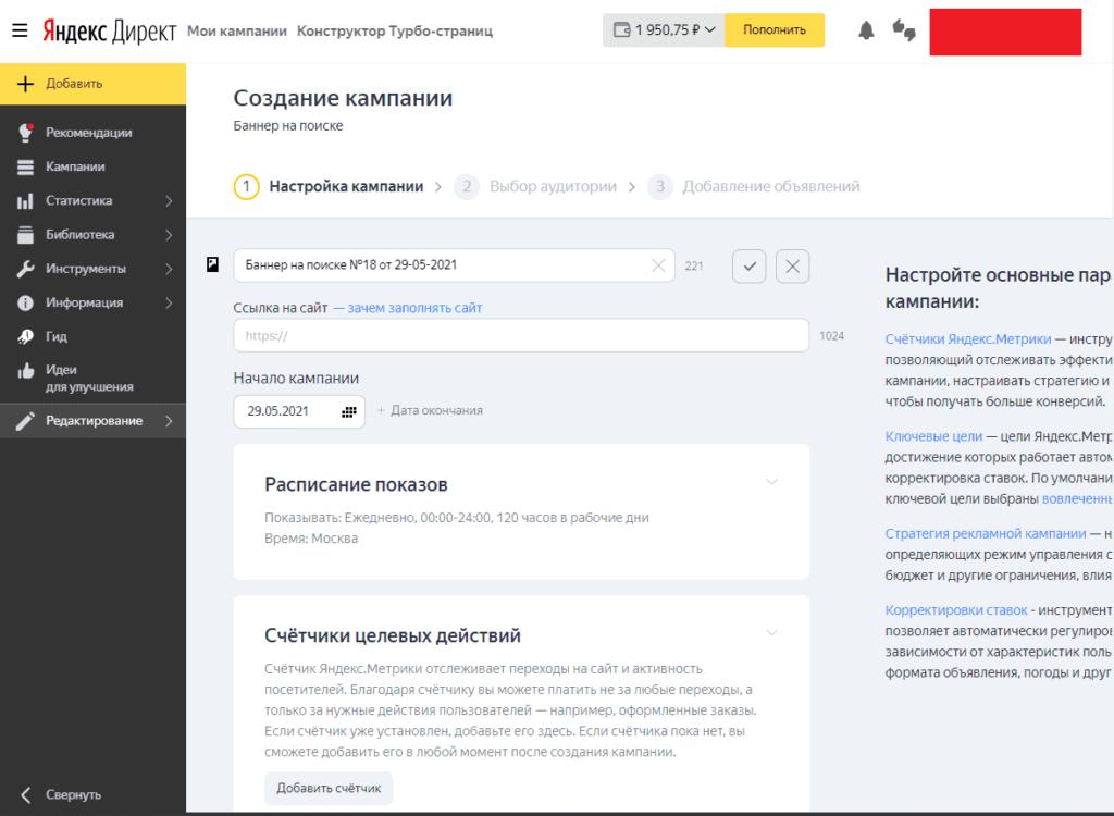 Создание кампании баннер на поиске в Яндекс.Директе