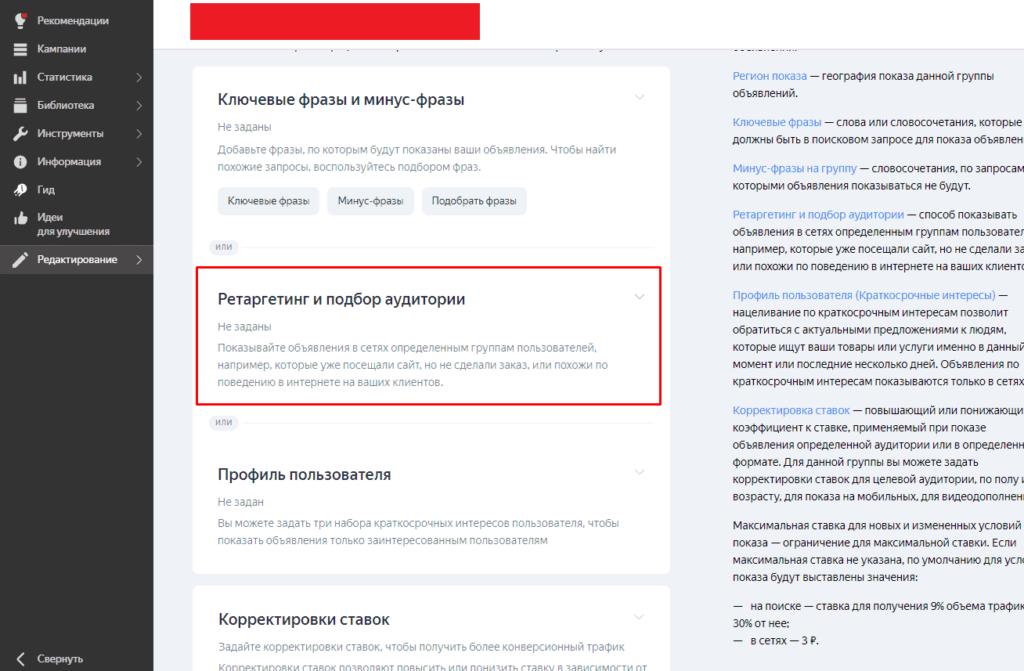 Выбор аудитории для ретаргеинга в Яндекс Директ