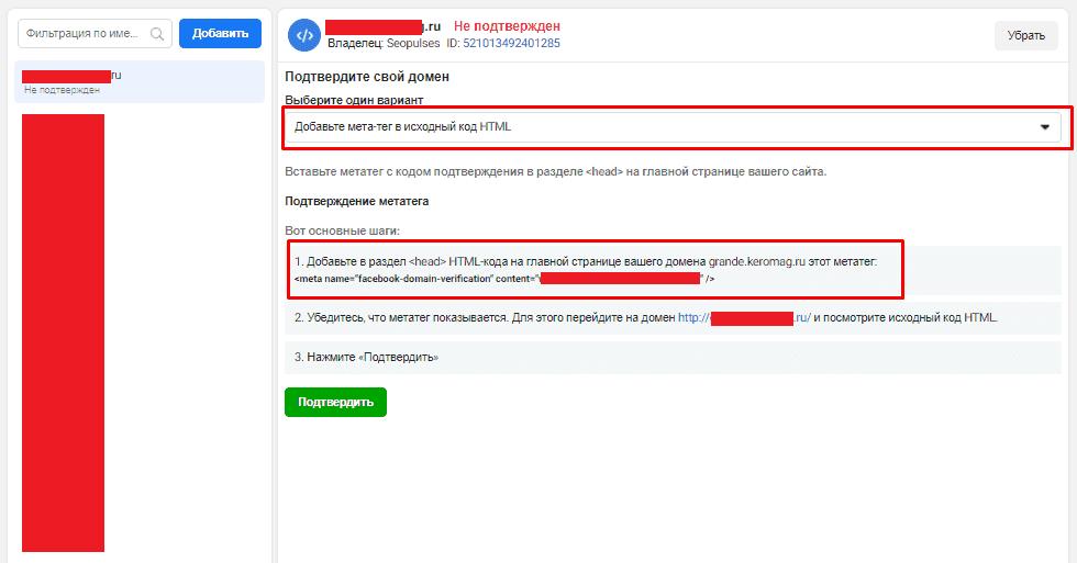 Подтверждение домена через мета тег в Фейсбук Эдс Менеджер