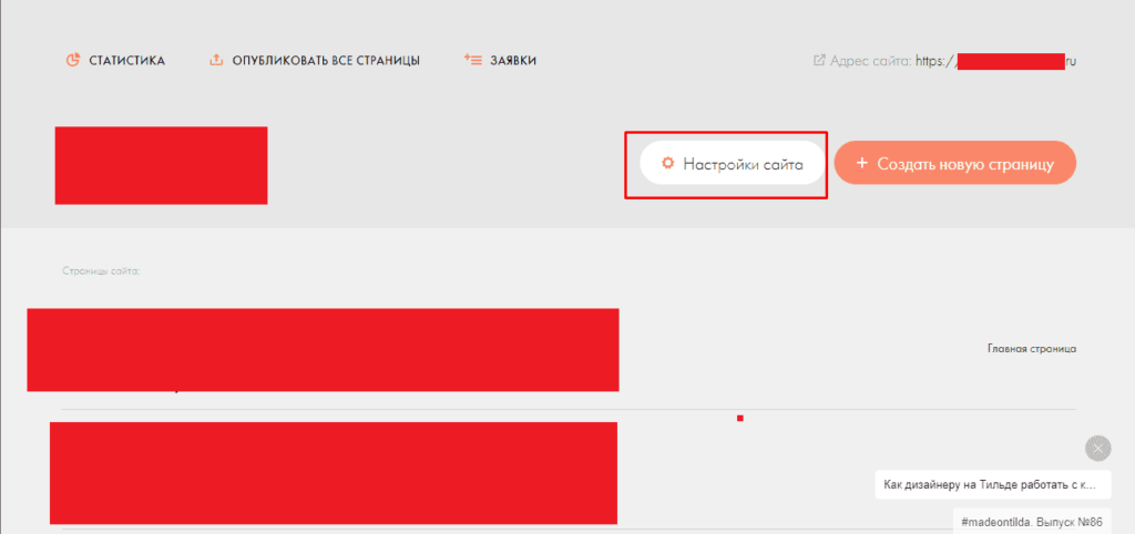 Переход в настройки сайта в Tilda