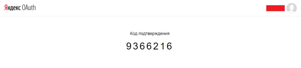Доступ к API и код для подключения Яндекс.Директ для Директ Коммандер