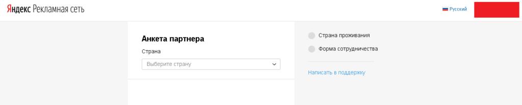 Заполнение страны для сайта для подключения сайта к РСЯ