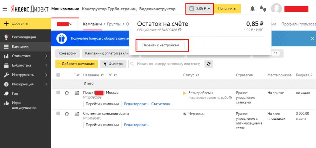 Переход в настройки счета в Яндекс.Директ