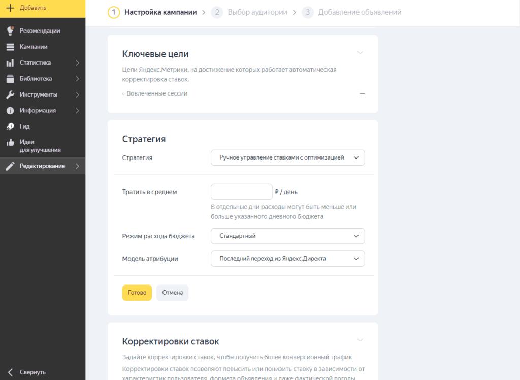 Настройки при создании кампании баннер на поиске в Яндекс.Директе