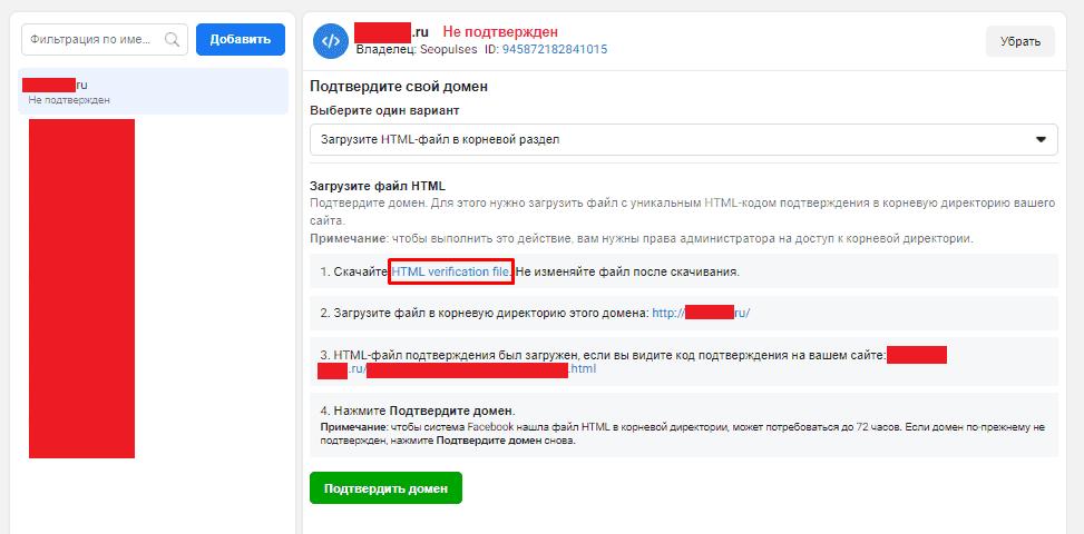 Скачивание файла для подтверждения домена в Facebook Ads Manager