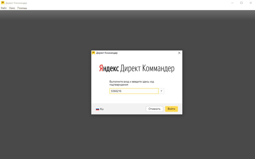 Ввод кода для подключения Яндекс.Директ для Директ Коммандер