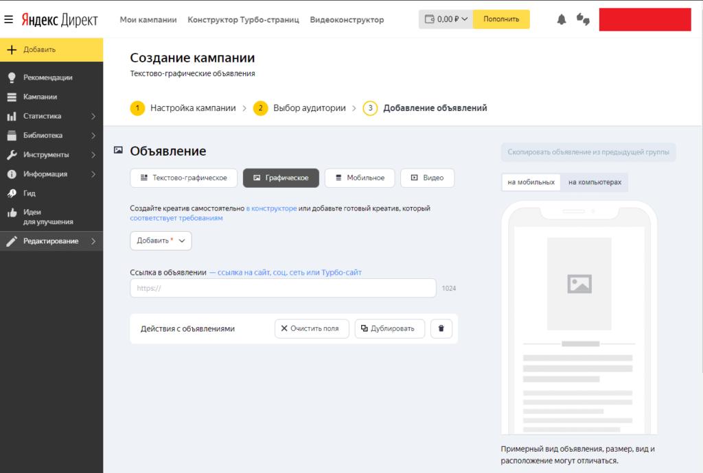 Переход в создание графических объявлений в Yandex Direct