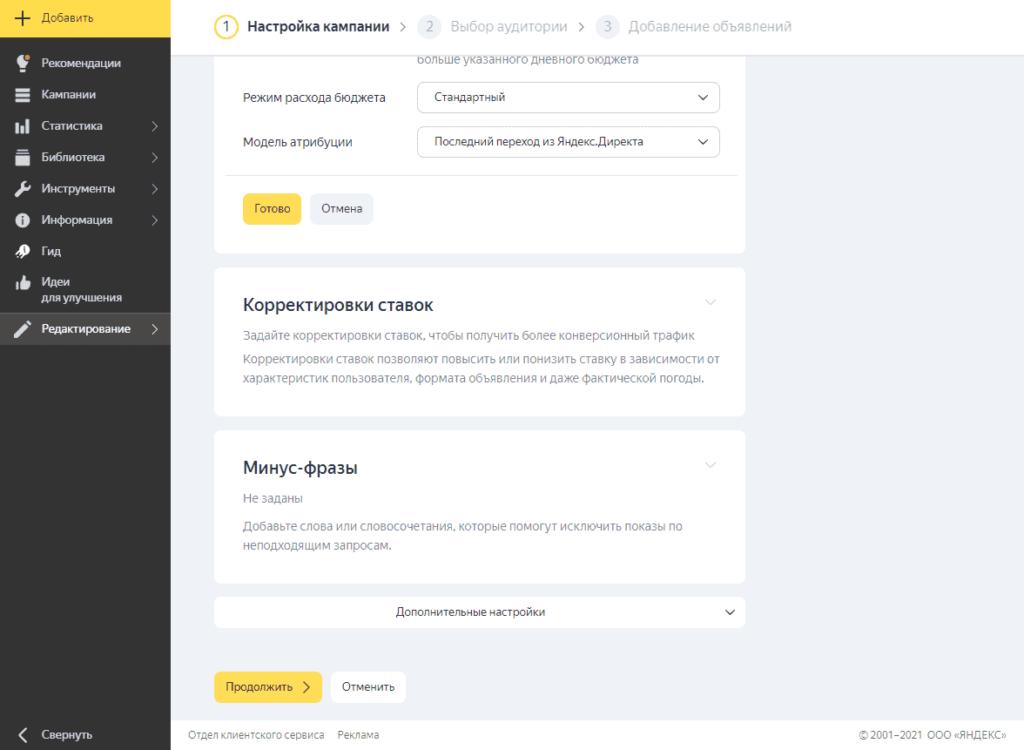 Завершение настроек Яндекс.Директ для создания баннера на поиске