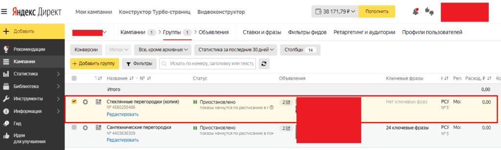 Запущенный ретаргетинг в Яндекс.Директ