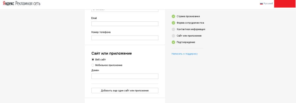 Заполнение данные для сайта для подключения сайта к РСЯ