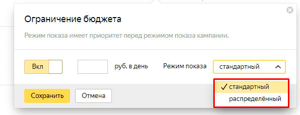 Стандартный и распределенный режим показа в Yandex Direct