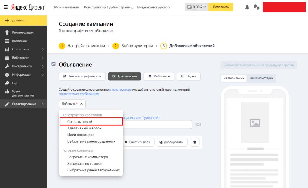 Создание новых креативов через конструктор креативов в Яндекс.Директ