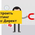 Ретаргетинг в Яндекс.Директ: что это и как запустить