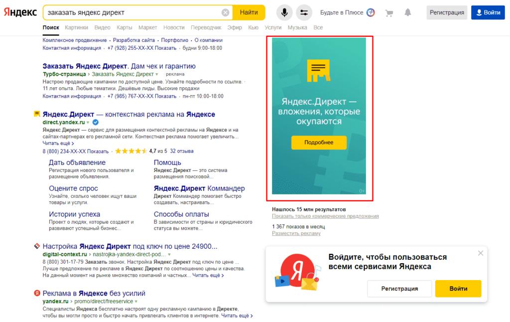 Пример баннера на поиске в Яндекс.Директ