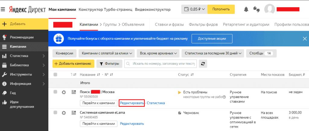 Редактирование кампании в Яндекс Директ
