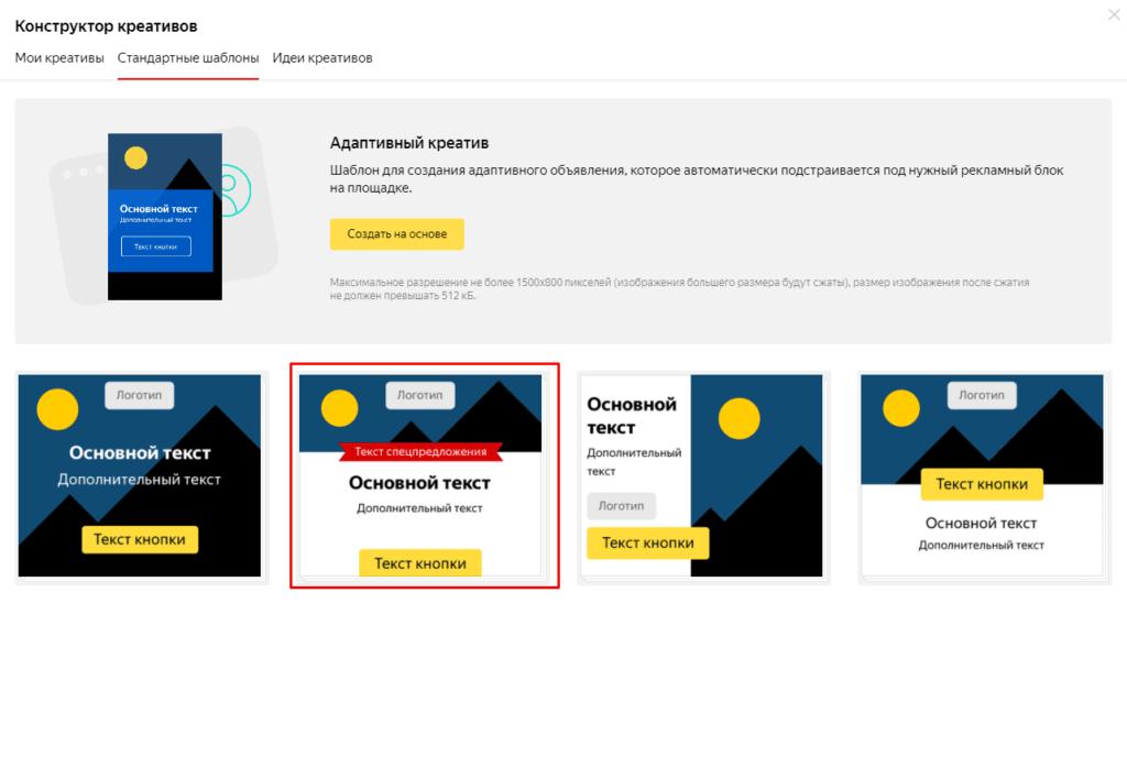 Создание нового баннера в конструкторе креативов в Яндекс.Директ