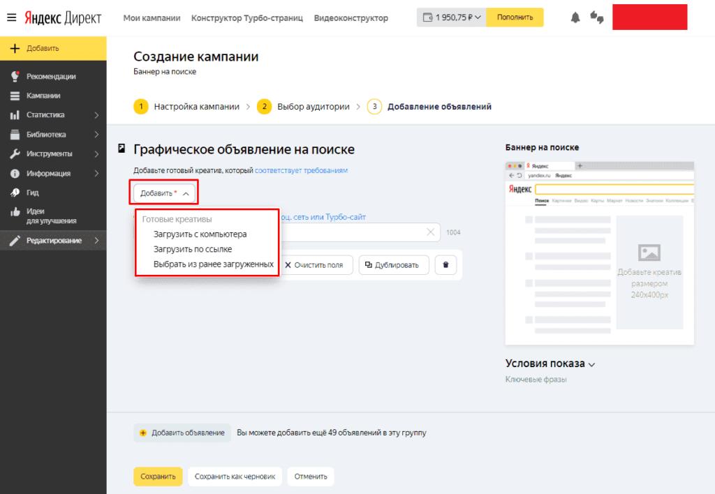Добавление нового креатива для баннера на поиске в Yandex Direct
