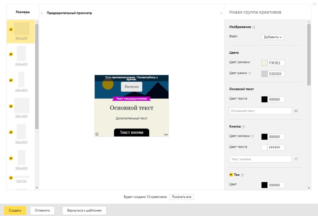 Выбор размера баннера в конструкторе креативов в Яндекс.Директ