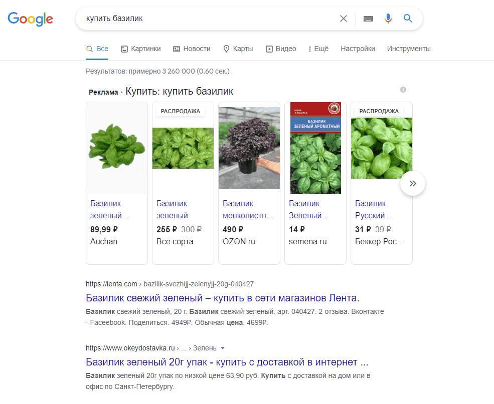 Пример показа торговых кампаний в Google Ads
