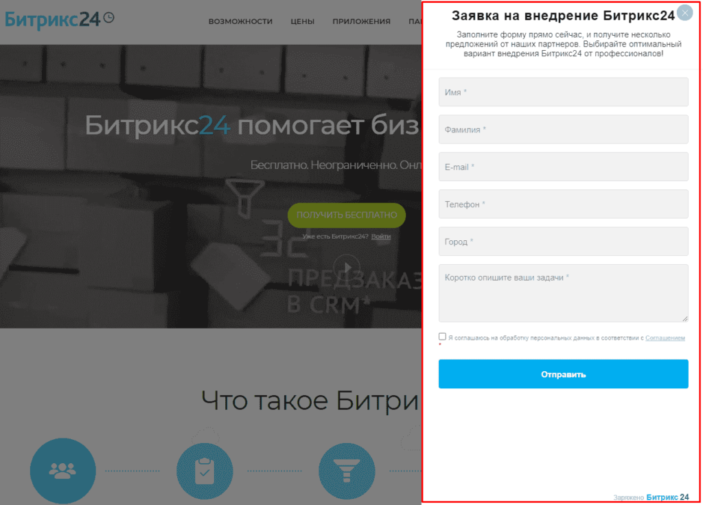 Отправка заявки через виджет на сайте