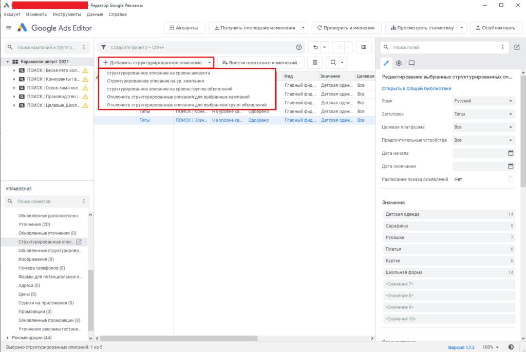 Создание нескольких структурированных описаний в Google Ads Editor