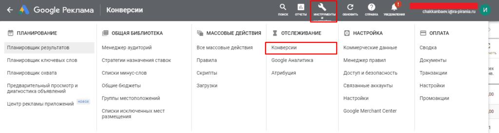 Переход в конверсии в Google Adwords