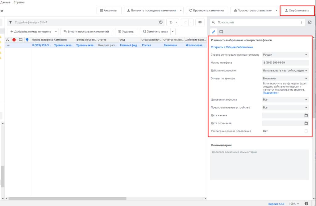 Публикация новой версии в Google Ads Editor