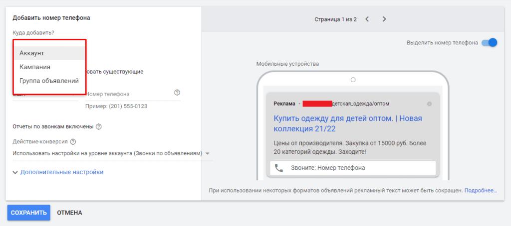 Выбор уровня добавления номера телефона из списка в Google Ads