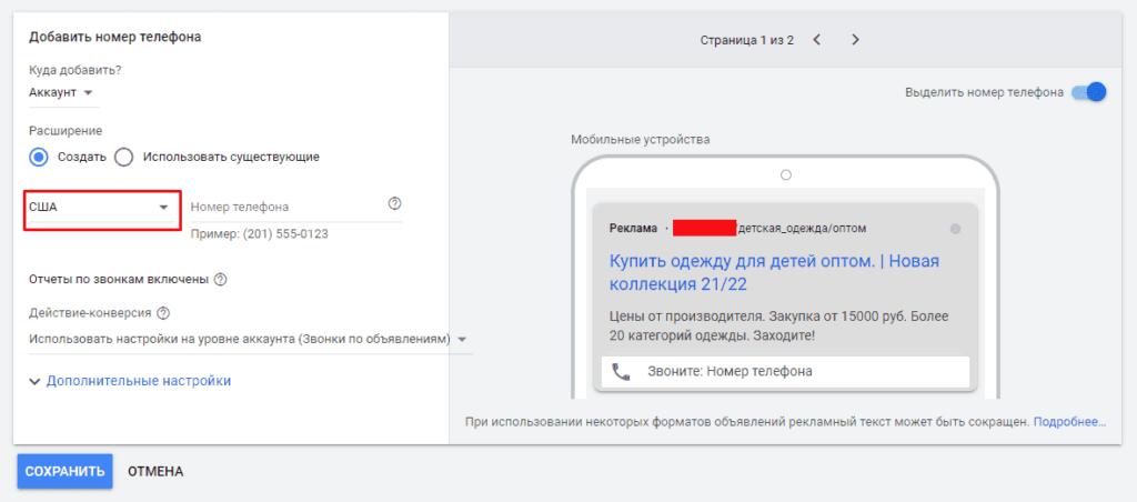 Выбор страны для номера телефона в Google Ads