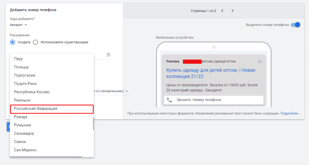 Выбор страны Российская Федерация для номера телефона в Google Ads