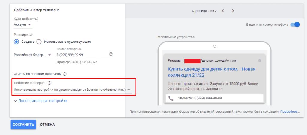 Использование конверсий на уровне аккаунта для номера телефона в Google Adwords