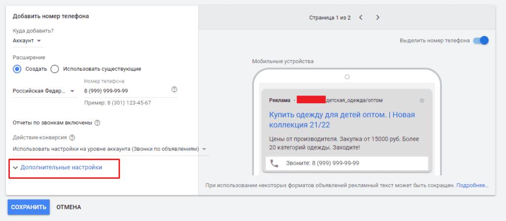 Переход в дополнительные настройки для номера телефона в Google Ads